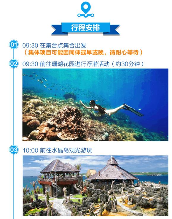 长滩岛 水晶岛观光 魔幻岛跳崖跳岛游 拼船游 / 赠岛主卡(双岛跳岛 2