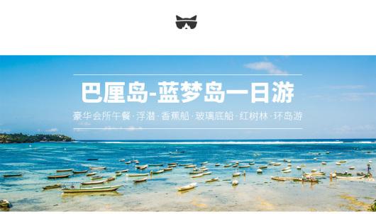 【丰富水上项目】巴厘岛-蓝梦岛一日游 浮潜 香蕉船 红树林 豪华会所