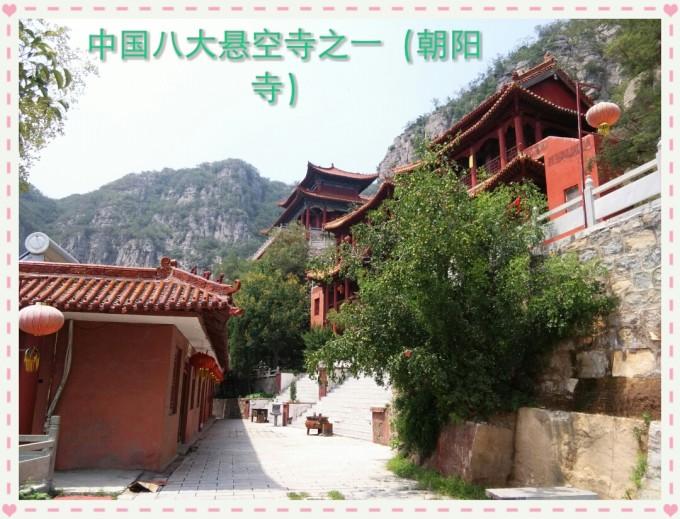 心颖游河南鹤壁朝阳山,林州仙台山