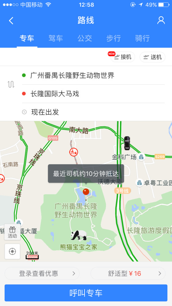 广州长隆野生动物园到广州长隆国际大马戏远吗,打车要