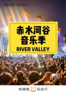 赤水河谷音乐季