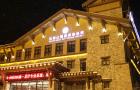 【滑雪温泉特惠酒店】长白山万达汉拿山温泉酒店含滑雪套餐(含早餐,一次全天完美滑雪及娱雪项目,送温泉票,机场穿梭巴士服务)