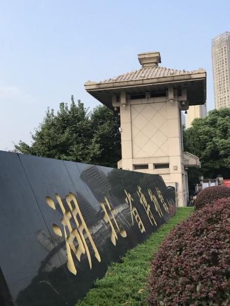 武汉湖北省博物馆