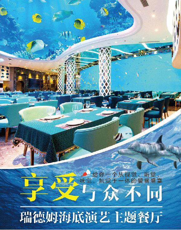 三亚瑞德姆海底餐厅 亚龙湾旅游海洋演绎主题自助bbq美食团购(中餐/晚