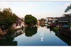 【故园2017】水乡,同里
