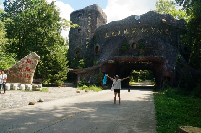 凤凰山国家森林公园,以原始针阔混交林为主的自然风光旅游胜地,四季