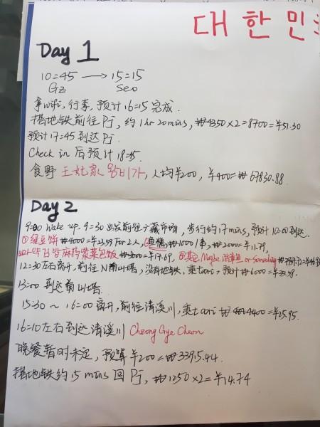 韩国首尔+济州岛8天美食+小追星之旅