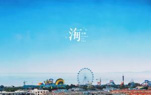 【乳山图片】去海边吧2017——亲子消夏自驾游【石家庄‣济南‣乳山•荣成•青岛‣石家庄】