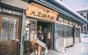 小樽娱乐-大正哨子馆