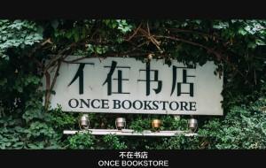 福建娱乐-不在书店
