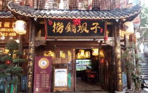 重庆美食-捞锅坝子老火锅(解放碑店)