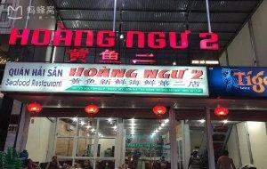 岘港美食-黄鱼新鲜海鲜第二家