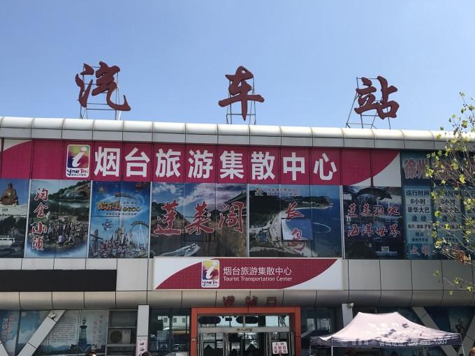 烟台北马路汽车站