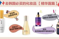 【韩国必买的化妆品】去韩国必买的化妆品——精华露篇