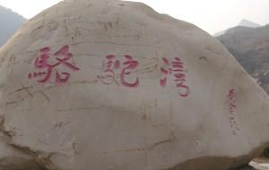【阜平图片】骆驼湾