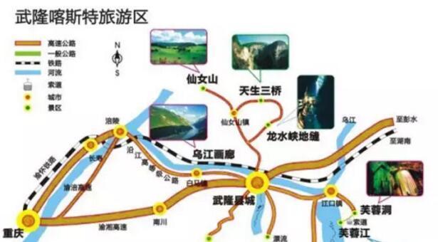 春节重庆到武隆旅游线路汇总(自驾游+自助游)