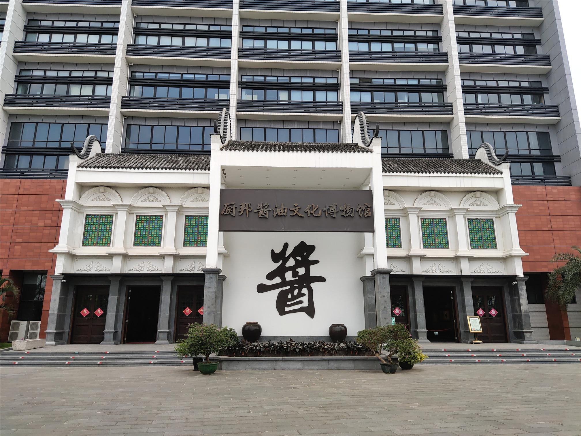 参观中山厨邦酱油文化博物馆