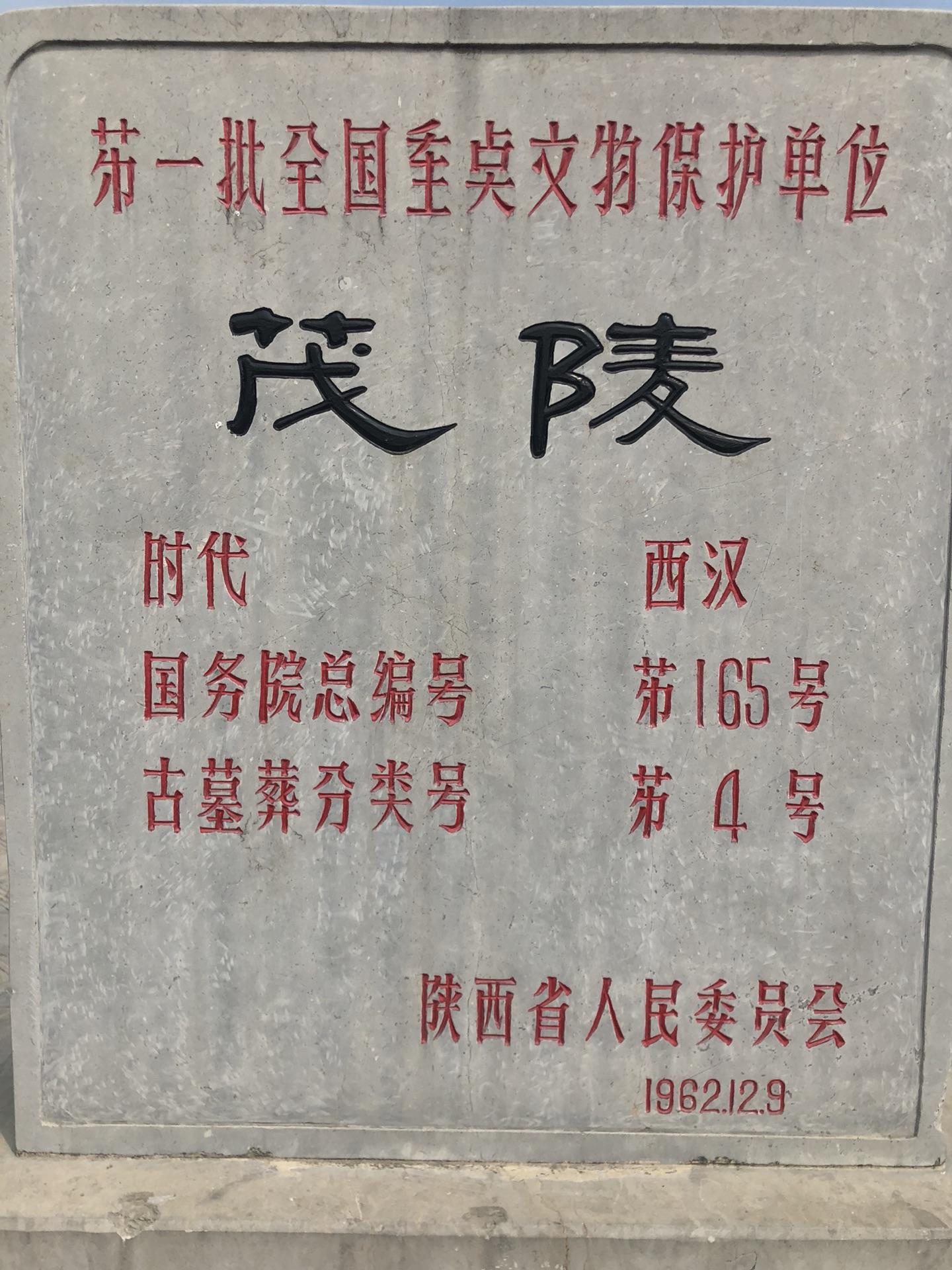 汉武帝茂陵