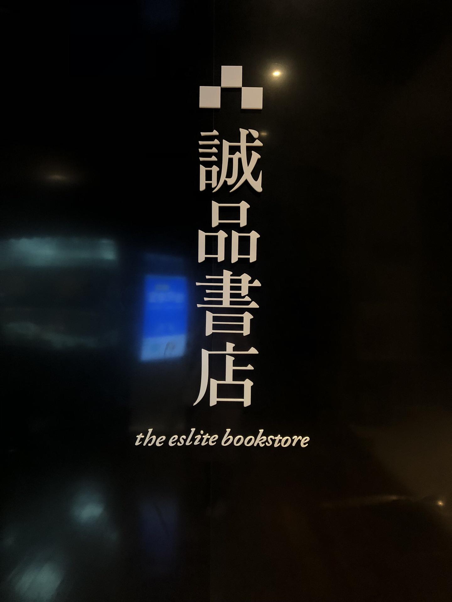 苏州诚品书店