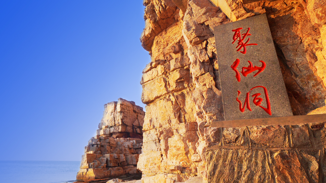 大黑山岛龙爪山景区门票 海蚀地貌 世界最长天然栈道 神秘雄壮