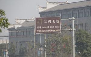 【三河古镇图片】三河古镇