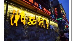 凤凰古镇娱乐-湘西往事酒吧