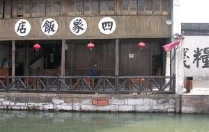 南浔美食-四象饭店