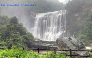 【赤水图片】最新贵州赤水旅游实用点滴