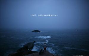 【东极岛图片】《海洋,心的方向-记东极之旅》