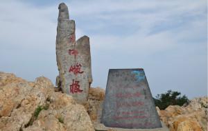 【郑州图片】两天徒步嵩山(太室山 少室山)