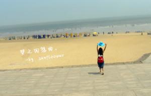 【连云港图片】连云港旅游详记(一)——圆一个关于大海的梦(连岛海滨浴场篇)、