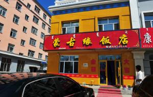 呼伦贝尔美食-蒙古缘饭店