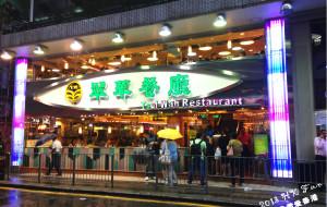 香港美食-翠华餐厅(加拿芬道店)