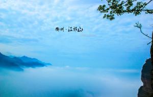 【衢州图片】衢州-江郎山,比三清山不一样的美