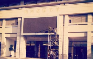 海口娱乐-海南省图书馆