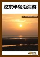 胶东半岛沿海游