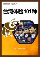 台湾体验101种