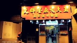 香港美食-文辉墨鱼丸大王