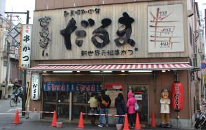 大阪美食-元祖串串烧(新世界总店)
