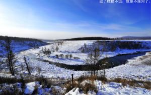 【阿尔山图片】一路向北,-35度阿尔山冰雪之旅