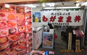 小樽美食-海鲜丼