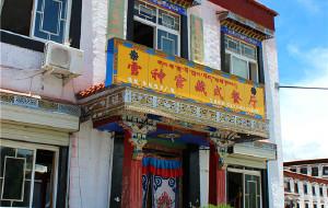 拉萨美食-雪神宫藏式餐厅