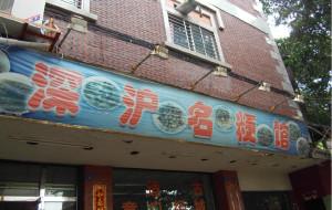 泉州美食-深沪名粳馆