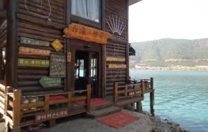 泸沽湖娱乐-印象传奇
