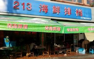 福建美食-213海鲜大排档(沙坡尾店)