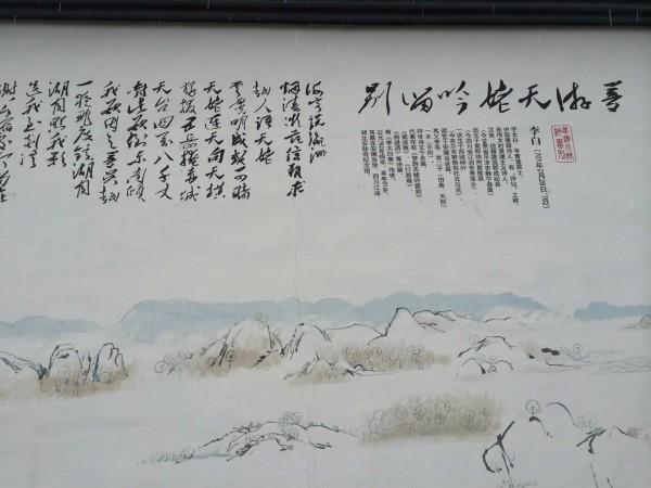 2014 3 08 梦游天姥吟留别 雨雪登顶天姥山