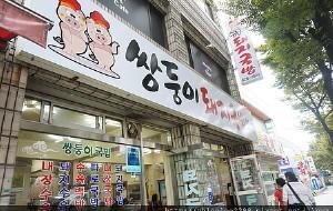釜山美食-双胞胎猪肉汤饭