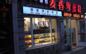 庐山美食-麦香源