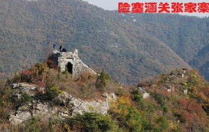 【南漳图片】家族最大的山寨南漳东巩张家寨