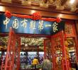 北京购物-
